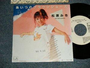 """画像1: 松原ミキ MIKI MATSUBARA - A)あいつのブラウンシューズ  B)今日この頃  (Ex++/Ex+++ STAMP OFC) / 1980 JAPAN ORIGINAL """"WHITE LABEL PROMO"""" Used 7"""" Single"""