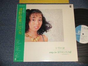 画像1: 清野由美 SEINO YUMI  - U TA GE (Ex+++/MINT-) / 1981 Japan ORIGINAL Used LP with OBI