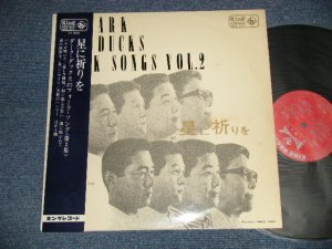 画像1: ダーク・ダックス DARK DUCKS - 星に祈りを ダーク・ダックスのフォーク・ソング第2集 DARK DUCKS FOLK SONGS VOL.2 (Ex+++/MINT-) / 1966 JAPAN ORIGINAL Used LP with OBI