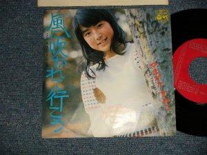 """画像1: やまがたすみこ SUMIKO YAMAGATA - 風に吹かれて行こう KAZE NI FUKARETE IKO (Ex++/MINT-)  / 1973 JAPAN ORIGINAL Used  7""""Single"""