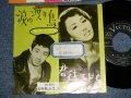 "A)佐川ミツオ MITSUO SAGAWA - A)涙の渡り鳥  : B)松尾和子 KAZUKO MATSUO - 君待てども (Ex/Ex+ TOC, STOFC, WOFC, NO CENTER) /1961 JAPAN ORIGINAL Used 7"" Single"