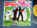 "ジ・アジャックス  THE A'JACKS - 気をつけなさいお嬢さん KIWO TSUKENASAI OJOSAN / 1968 JAPAN ORIGINA Used 7"" SINGLE"