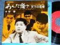 """谷 啓 KEI TANI   of ハナ肇とクレイジー・キャッツ HANA HAJIME,& CRAZY CATS - あんた誰? ANTA DARE( Ex++/Ex+++ ) / 1964 JAPAN ORIGINAL Used 7"""" Single"""