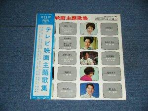 画像1: V.A.OMNUBUS 美空ひばり、島倉千代子ほか - テレビ映画主題歌集 TV THEMES/ 1966 JAPAN ORIGINAL LP
