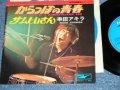 """串田アキラ AKIRA KUSHIDA  ( Young 101 ヤング101  ステージ101STAGE 101 ) - からっぽの青春 FOR THE LOVE OF A WOMAN / 1968 JAPAN ORIGINAL 7"""" Single"""