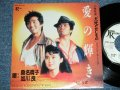 "OST サウンド・トラック 唄:桑名晴子 & 加川 良 OST : HARUKO KUWANA & RYO KAGAWA - 「犬死にせしもの」テーマ""愛の輝き""[ INUJINI SESIMONO] MASIN THEME 'AI NO KAGAYAKI' (Ex++/Ex+++ Looks:Ex+)  / 1986 JAPAN ORIGINAL White Label PROMO  Used 7""Single"