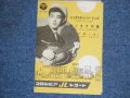 "小坂一也 KAZUYA  KOSAKA - シックスティーン・トンズ SIXTEEN TONS / 1950'S  JAPAN ORIGINAL for 10"" SP Only PICTURE COVER JACKET"