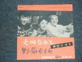 "美空ひばり HIBARI MISORA -大川ながし OHKAWA NAGASHI / 1959 JAPAN ORIGINAL 7""Single"