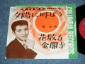 "梶 光夫 MITSUO KAJI - 夕日に叫ぼう YUHI NI SAKEBO  /  1964  JAPAN ORIGINAL Used 7"" Single"
