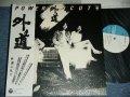 外道 GEDO - POWER CUT / 1981 JAPAN ORIGINAL PROMO Used LP With OBI