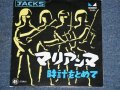 "JACKS - マリアンヌ MARIANNE  / 1960's JAPAN ORIGINAL  7"" Single"
