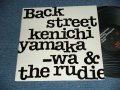 KENICHI YAMAKAWA  & THE RUDIE ( With 布袋寅泰 TOMOYASU HOTEI  of BOOWY 小玉和文 KAZUHUMI KODAMA  +ETC...) - BACK STREET  / 1980's JAPAN ORIGINAL Used  LP