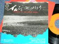 "グリーン・フィールズ GREEN FEILDS - イムジン河のほとりで STANDING BY THE  RIMJIN RIVER ( 阿久 悠   YU AKU Works)/  1969 JAPAN ORIGINAL  Used 7"" Single"