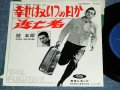 "TV ost 睦 五郎 GORO MUTSUMI - 「逃亡者」より「幸せ又いつの日か」 SHIAWASE WA MATA ITSUNOHIKA / 1960's JAPAN ORIGINAL Used  7""Single"