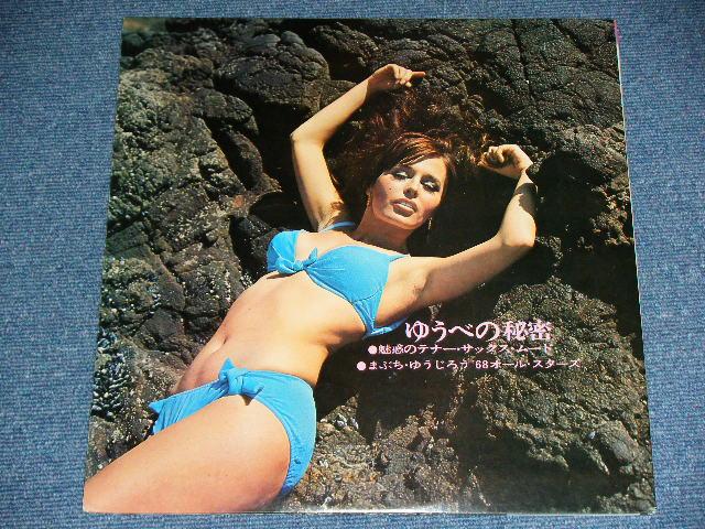 Yujiro Mabuchi '68 All Stars - Onna No MIchi - Isaribi Koiuta. 36 Big Hit Melodies