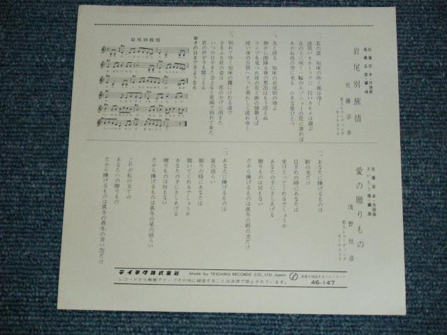 佐藤( さとう ) 宗幸 MUNEYUKI SATO - 岩尾別旅情 IWAOBETSU RYOJO / 1970's ...